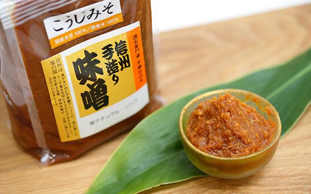 味噌(麦・玄米・麹)